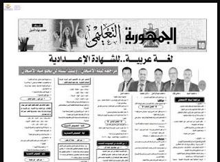 توقعات الجمهورية للغة العربية للصف الثالث الإعدادي الترم الأول