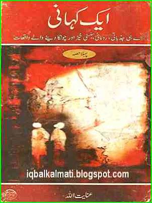 Aik Kahani Novel Inayatullah