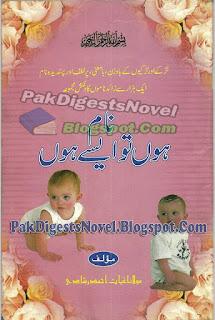 Naam Hon Tu Aise By Mollana Gyas Ahmed Rashadi Pdf Download