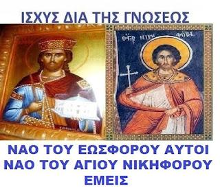 Ποια πρεπει να είναι η Απάντηση των Ορθοδόξων μετα την κατεδάφιση της Παναγίας στον Βοτανικό και την ανέγερση τεμένους ;