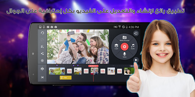kinemaster-pro-video-editor-android-app-for-free-download