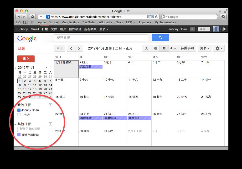 麥客見聞: iPhone 及多個 Google 日曆同步