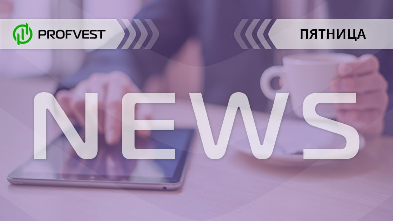 Новости от 29.03.19