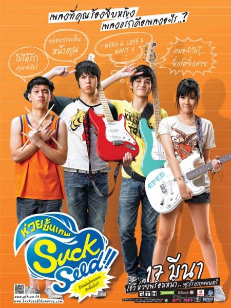Rock Học Sinh - Suck Seed - Suck Seed (2011)