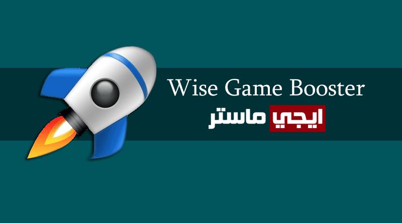 برنامج Wise Game Booster لتسريع ألعاب الكمبيوتر مجاناً