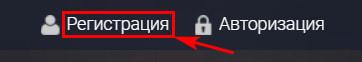 Регистрация в Crypto Argonaut
