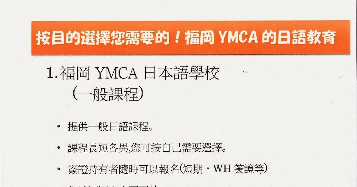高雄YMCA日本留學代辦中心: 福岡 YMCA 日本語言學校