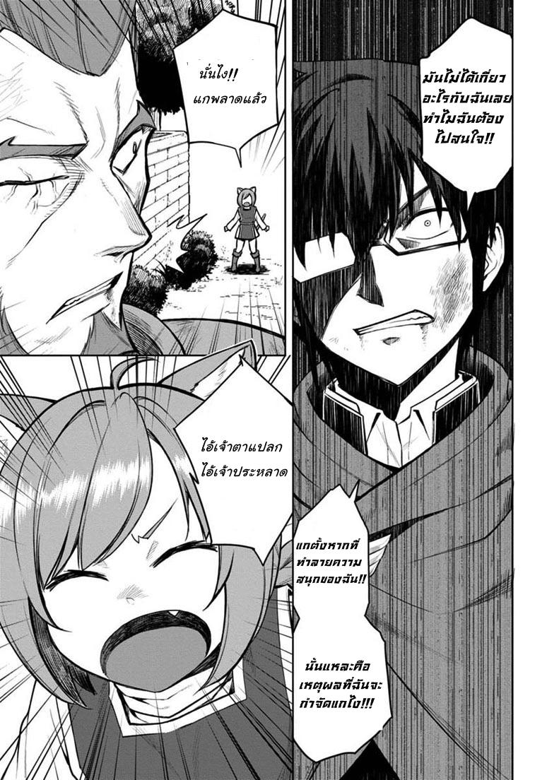 อ่านการ์ตูน Konjiki no Word Master 9 ภาพที่ 23