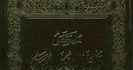 ملخص قواعد اللغة العربية فؤاد نعمة pdf