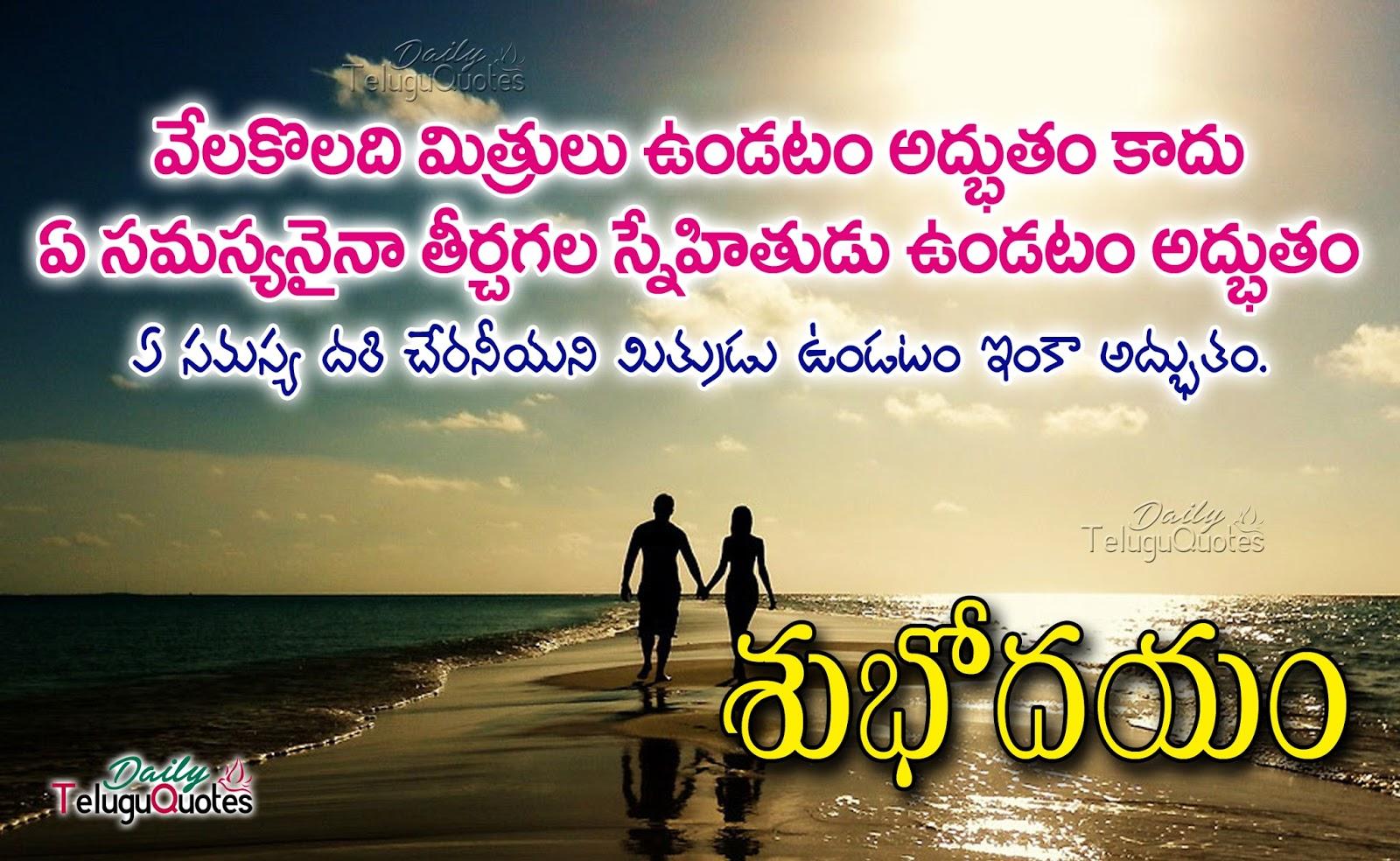 Good Morning Telugu Messages For Best Friends For Facebook