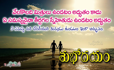 telugu-good-morning-messages-quotes-wishes-with-friendship-sms