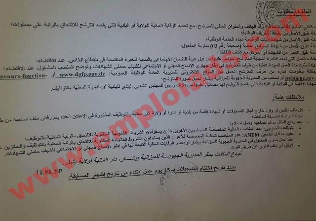 إعلان عن مسابقة توظيف بالمديرية الجهوية للميزانية ولاية بشار جانفي 2017