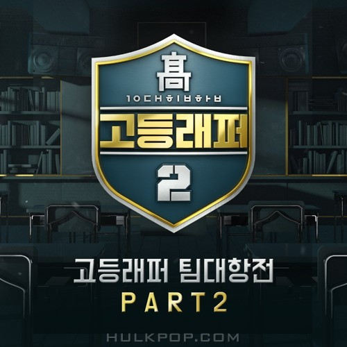 Various Artists – School Rapper 2 Team-Battle, Pt. 2