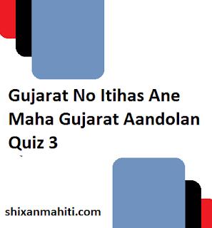 Gujarat No Itihas Ane Maha Gujarat Aandolan Quiz 3