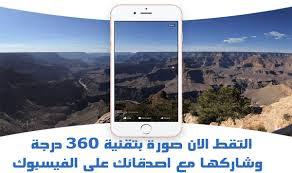 أداة لتحويل صور 360 درجة إلى فيديوهات قابلة للمشاركة
