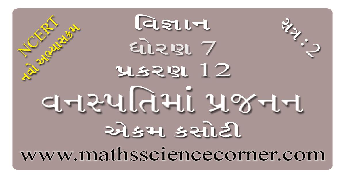 Science Std 7 Ch 12 Ekam Kasoti
