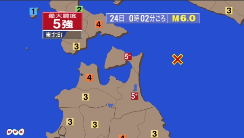 青森県震度5強・東通村震度5弱・六ヶ所村震度4。六ヶ所村再処理工場・東通原発・女川原発に異常はな