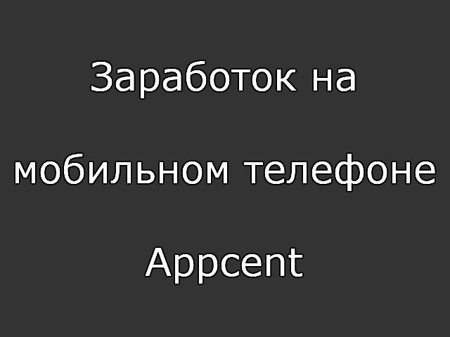 Заработок на мобильном телефоне Appcent