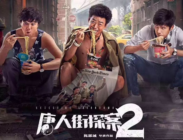 Detective Chinatown 2 New Year Movie 2018