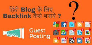 Make backlink for Hindi blog