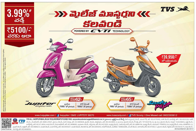 TVS Scooty pep+ & Jupiter scooters with best down payment, rate of interest & EMI