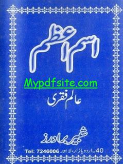 Ism e azam by alama Alam faqri