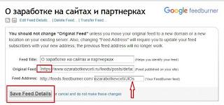 В аккаунте Feedburner исправляем адрес блога по протоколу HTTPS