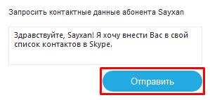 как правильно настроить скайп?