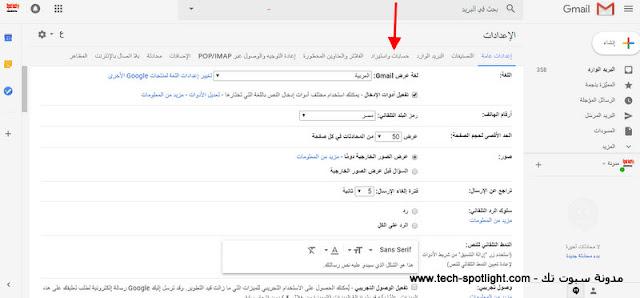 إعدادات حساب Gmail