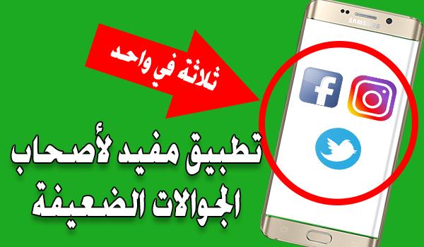 شرح تطبيق Maki البديل للفيسبوك وتويتر وانستقرام سريع وخفيف