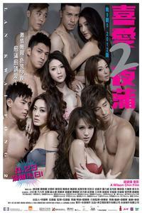 Watch Lan Kwai Fong 2 Online Free in HD