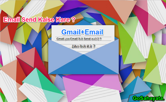Email Send