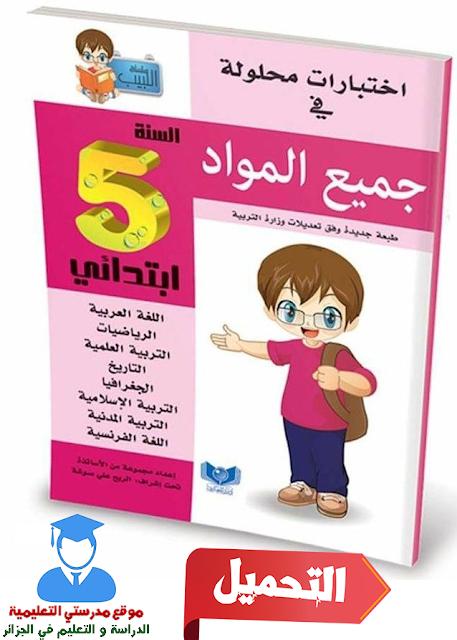 كتاب اختبارات محلولة في جميع المواد للسنة الخامسة 5 ابتدائي