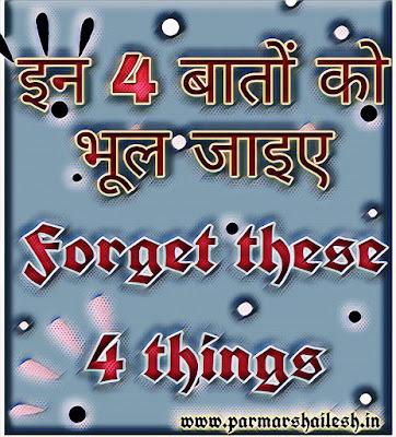 इन 4 बातों को भूल जाइए  Forget these 4 things