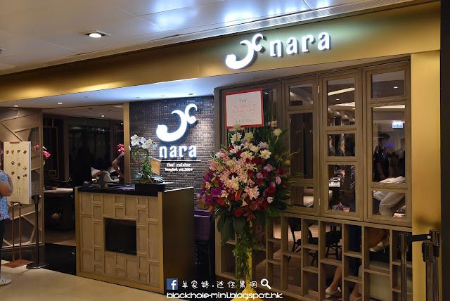 迷人泰式船麵:Nara Thai Cuisine