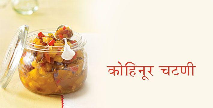 कोहिनूर चटणी - पाककला | Kohinoor Chutney - Recipe