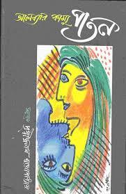 পতন ( দ্য ফল) - আলব্যার কাম্যু / পৃথ্বীনন্দ্রনাথ মুখোপাধ্যায় Poton (The Fall) Novel by Albert Camus