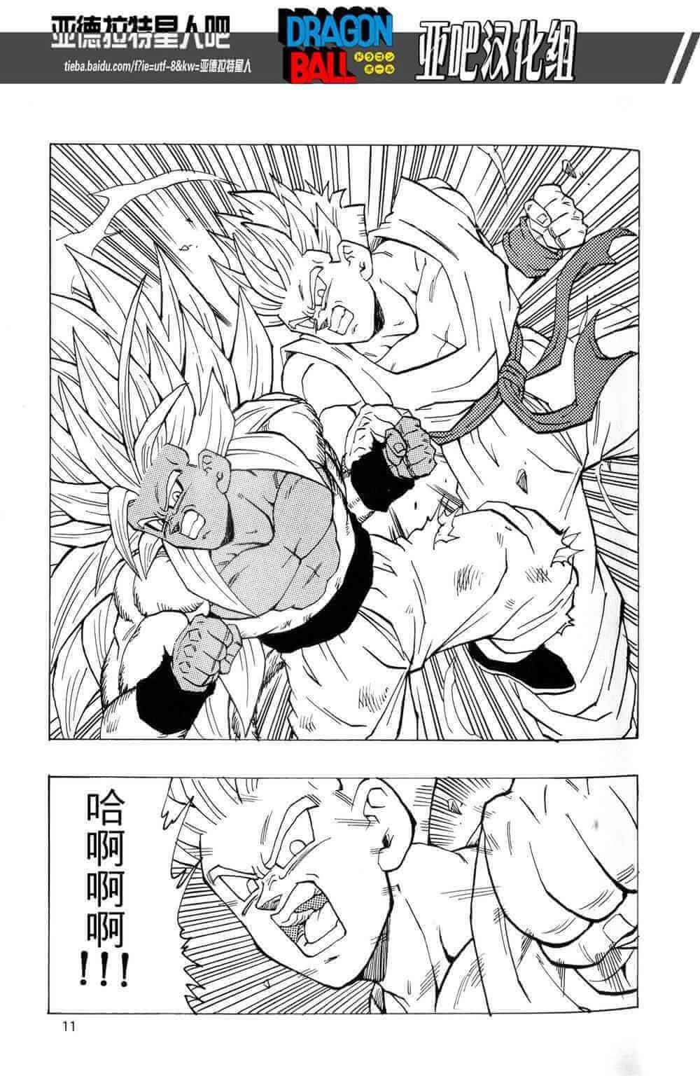 龍珠AF: 17話 - 第12页