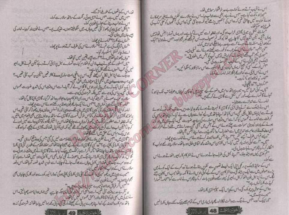 Kitab dost aab e hayat novel by umaira ahmed episode 6