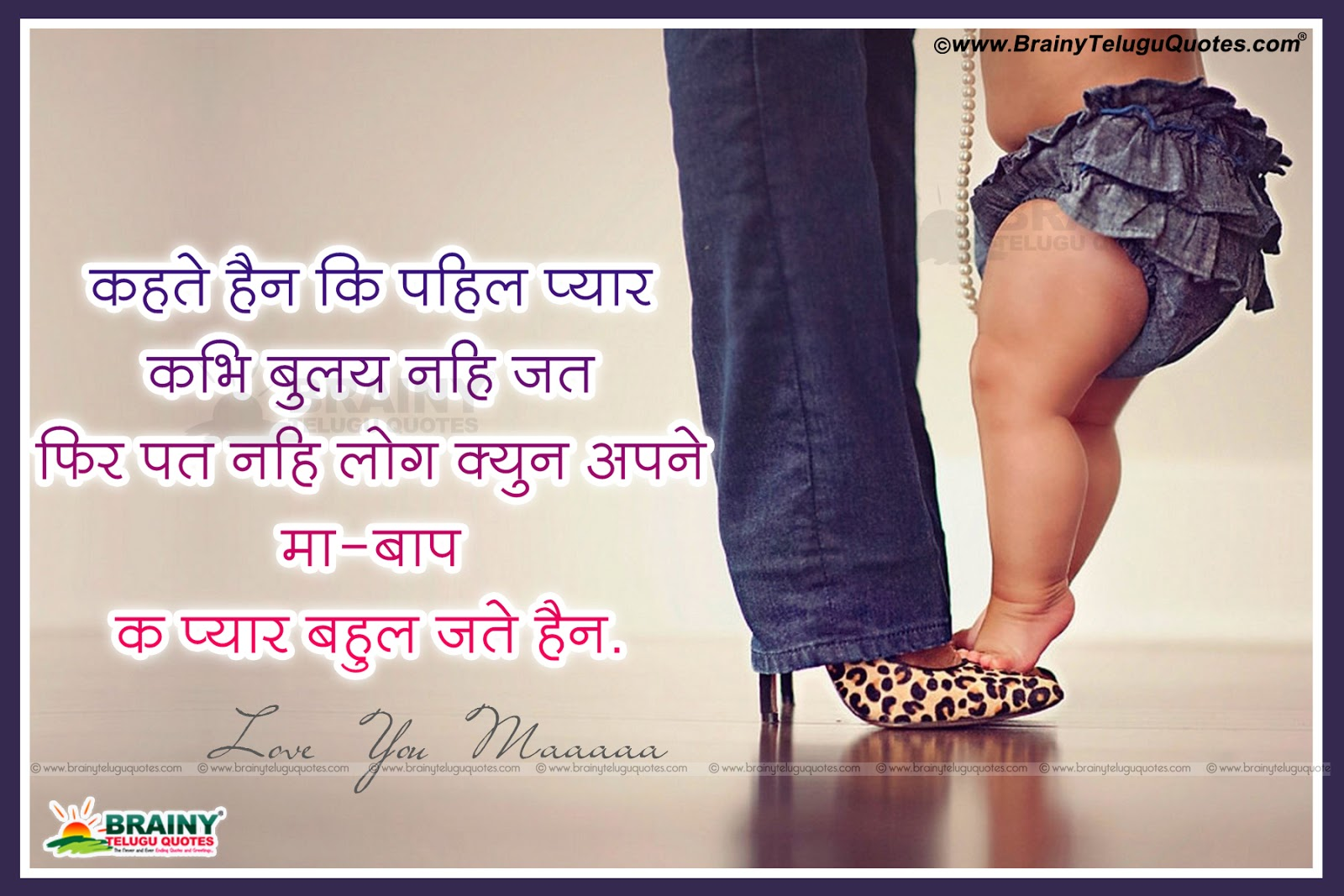 Beautiful Heart Touching Mother Quotes and Wallpapers Hindi ...