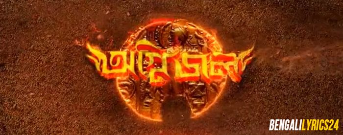 Agnijal, Star Jalsha, Bengali serial, Agni jol