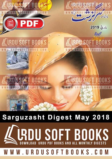 sarguzasht digest march 2019 pdf