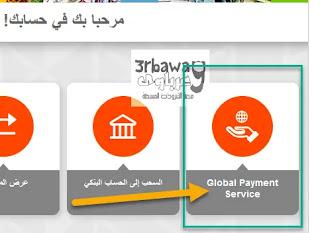 طريقة معرفة رقم التوجيه البنكي بايونير رقم حساب بايونير
