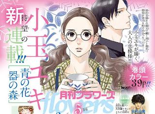 """Manga: """" Ao no Hana, Utsuwa no Mori"""" el nuevo manga de Yuki Kodama"""
