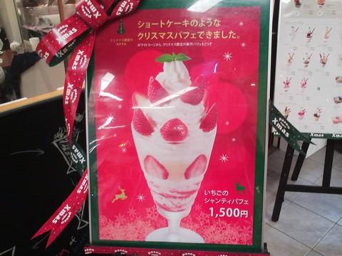 メニュー1 よつ葉ホワイトコージ札幌パセオ店