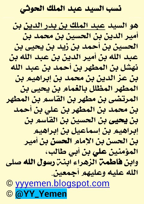 المدونة المتنوعة اليمانية نسب السيد عبد الملك الحوثي