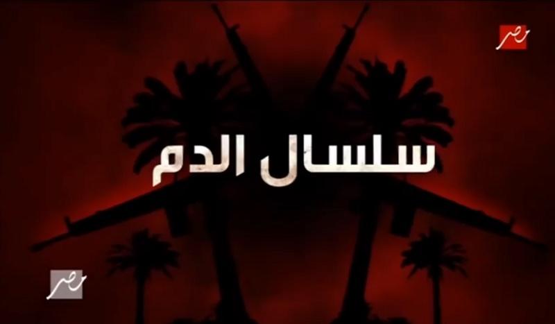 موعد عرض مسلسل سلسال الدم الجزء الخامس 5 الاخير علي MBC مصر بعد رمضان