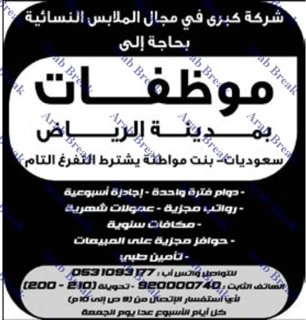 وظائف وسيط الرياض