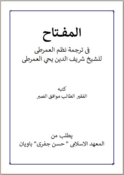Download Terjemah Nadzom Imrithi