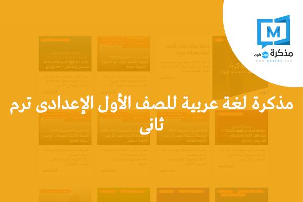 مذكرة لغة عربية للصف الأول الإعدادى ترم ثانى